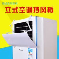 立式空调挡风板导风罩防直吹通用格力柜机柜式空调挡风板挡板 方形立式空调挡风板