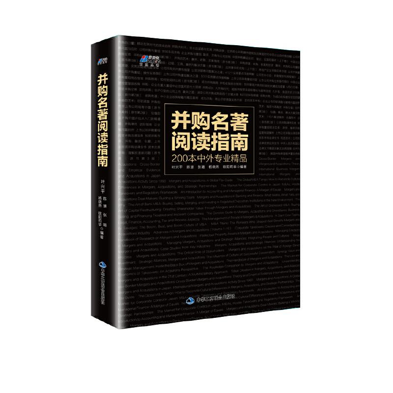 并购名著阅读指南 深圳大学法学院教授、深圳大学国际经济政策与法律研究所所长叶兴平教授及其团队历时2年精心之作,博瑞森图书