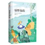 绿野仙踪 先锋经典文库