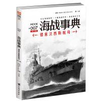 海战事典007:德意法西斯航母
