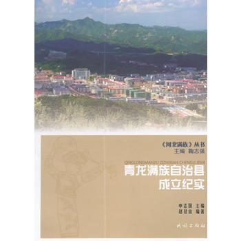 青龙满族自治县成立纪实 9787105148783