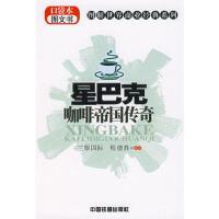 【二手旧书9成新】星巴克咖啡帝国传奇(口袋本图文书)程德胜9787113094973中国铁道出版社
