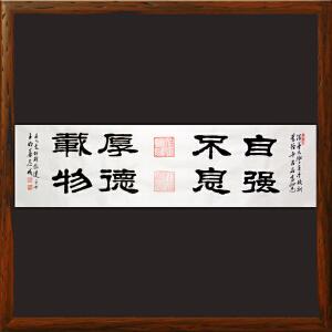 1.8米《自强不息厚德载物》王明善 中华两岸书画家协会主席R3480