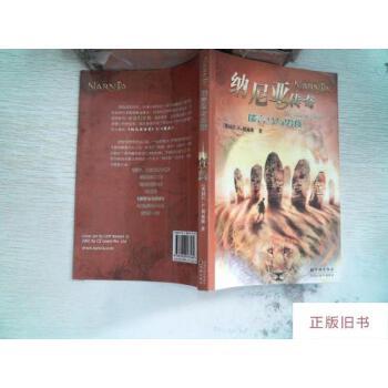 【二手旧书8成新】纳尼亚传奇:能言马与男孩