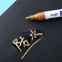 中柏金属油漆笔手帐装饰涂鸦相册笔可爱小清新马克笔手帐银色diy高光绘画笔轮胎记号笔金色签名笔明星专用