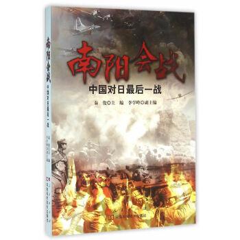 南阳会战——中国对日最后一战
