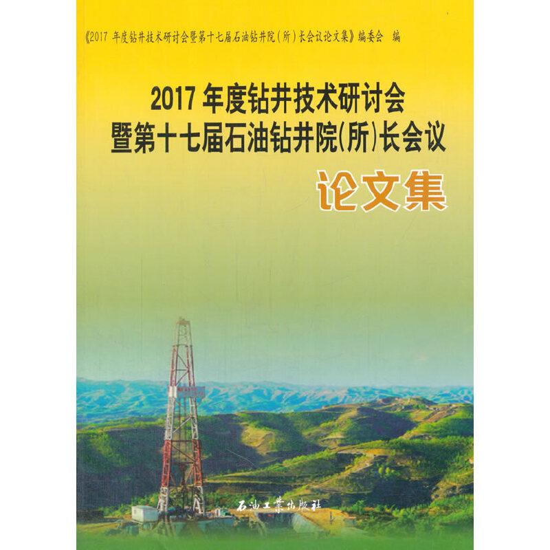 2017年度钻井技术研讨会暨第十七届石油钻井院(所)长会议论文集