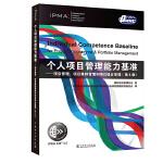 个人项目管理能力基准:项目管理、项目集群管理和项目组合管理(第4版)