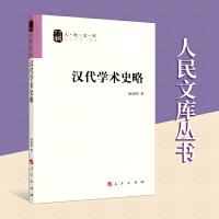 【人民出版社】 汉代学术史略