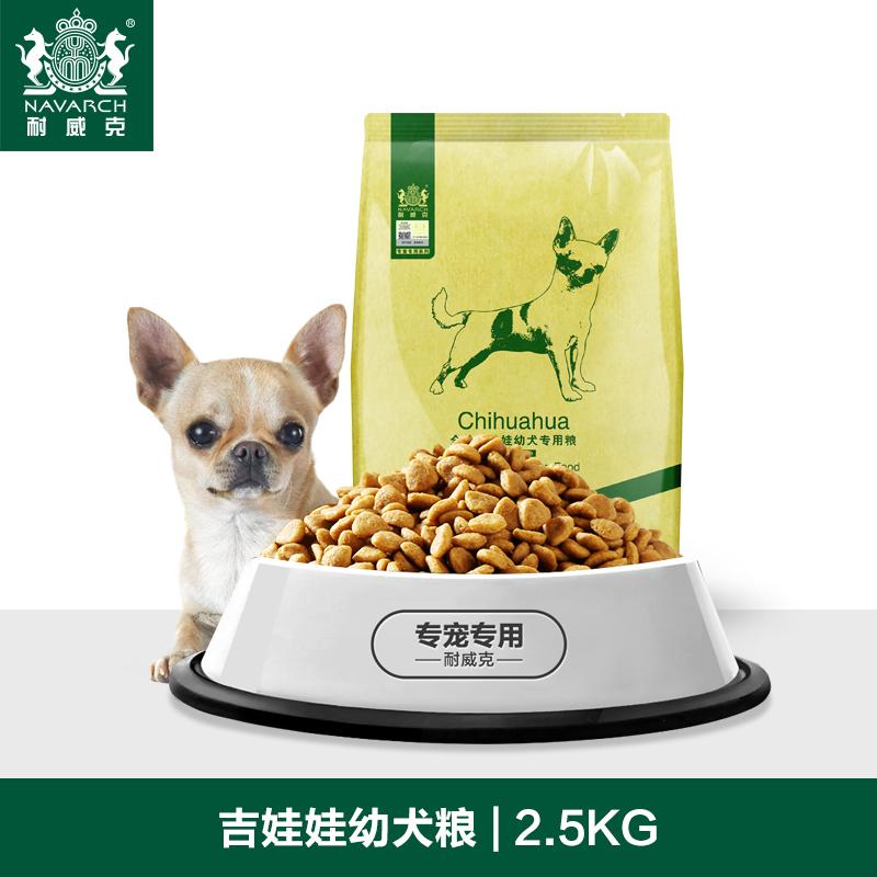 耐威克宠物狗主粮 吉娃娃狗粮 专用幼犬狗粮2.5KG全国包邮 满199-20