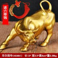 华尔街牛摆件纯铜牛摆件大号招�旺市客厅办公室工艺品摆件生肖牛摆件 金色华尔街牛 长13cm