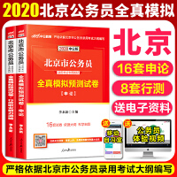当天发中公2019北京公务员考试用书 申论 行测 全真模拟预测试卷 全2本北京市公务员考试