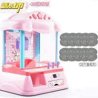 【六一儿童节特惠】 儿童玩具迷你抓娃娃机夹公仔机投币扭蛋机糖果机家用游戏机