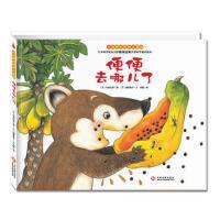 小浣熊的雨林大冒险系列:便便,去哪儿了(精装绘本)(货号:D1) 作者:【日】越智典子 9787514212068 文