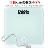 usb可充电电子称体重秤家用健康人体秤精准减肥称重计
