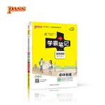 pass绿卡图书2018学霸笔记--3.初中物理(通用版)