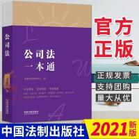 公司法一本通(第八版) 中国法制出版社