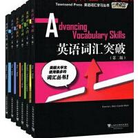外教社新版Townsend Press英语词汇入门 基础 提高 扩展 突破 飞跃 第二版全套6本 英语词动力 英语词汇