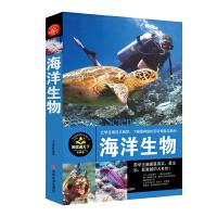 百科全书/海洋生物