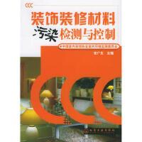 ZJ-装饰装修材料污染检测与控制 电子资源.图书 宋广生主编 中国室内装饰协会 化学工业出版社 978750257802