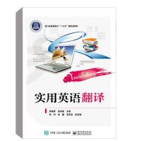 正版书籍 实用英语翻译 裘姬新大学本科研究生教材商务科技旅游英语广告英语翻译英语专业考研教材英汉翻译