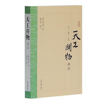 天工开物译注 上海古籍出版