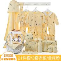 初生婴儿礼盒新生儿衣服套装高档刚出生纯棉宝宝用品满月礼物套盒