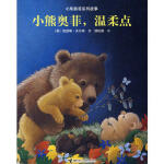 小熊奥菲系列故事:小熊奥菲,温柔点 (英)沃尔特 ,舒杭丽 接力出版社