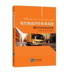 现代物流评价体系构建――理论方法与实证分析 张立华、杨淼 知识产权出版社