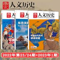 【正版现货】国家人文历史 2020年4月上 2020年第7期 (总第247期) 中原大战/拼盘政权的内耗基因 史记阅读