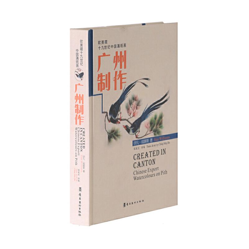 广州制作:欧美藏十九世纪中国蓪纸画 迄今对蓪纸画研究*全面和*透彻的西方学者伊凡威廉斯,集四十多年之力所收集的**艺术性、观赏性、研究性的蓪纸画作品集。