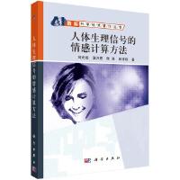 【按需印刷】-人体生理信号的情感分析方法