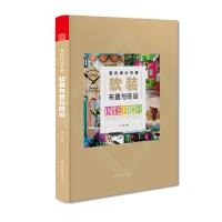 """室内设计手册 软装布置与陈设(软装布置与陈设让你的家华丽变""""装"""")"""