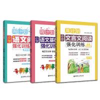 周计划:小学语文阅读+基础知识+文言文阅读强化训练100篇(四)(套装共3册)