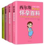 西尔斯大全集―怀孕育儿百科(怀孕、母乳、亲密育儿、过敏)