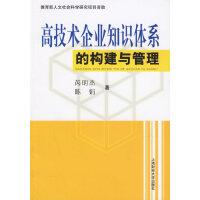 高技术企业知识体系的构建与管理