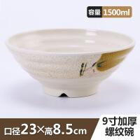 密胺餐具仿瓷碗味千拉面碗日式大碗汤碗面碗商用麻辣烫防摔塑料碗