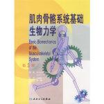 【二手99新】肌肉骨骼系统基础生物力学(第3版). 邝适存、郭霞译 人民卫生出版社