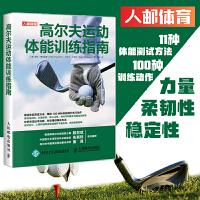 高尔夫运动体能训练指南 肌力与体能训练训练基础理论书籍 皮特・德拉维奇 等 人民邮电出版社 9787115518934