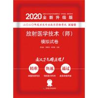 放射医学技术(师)模拟试卷 2020版