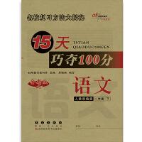 15天巧夺100分语文一年级下册20春(人教部编版)