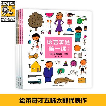 语言表达第一课(全4册) 绘本奇才五味太郎,以幽默的图画、简单的字句和巧妙的创意,展现语言的妙趣无穷,捕捉孩子的语言发展关键期,激发孩子学习语言的兴趣,循序渐进培养孩子的语言表达力!(蒲公英童书馆出品)