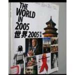 世界年鉴2005