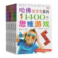 哈佛给学生做的1400个思维游戏6册 小学生课外书儿童读物益智游戏畅销书籍儿童智力开发游戏思维 6-7-8-9-10-