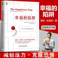 幸福的陷阱 克服恐惧减轻压力书 自我情绪情感走出焦虑强迫症抑郁症书 心理自助学幸福通俗读物 史蒂文・海斯博士倾情推荐书