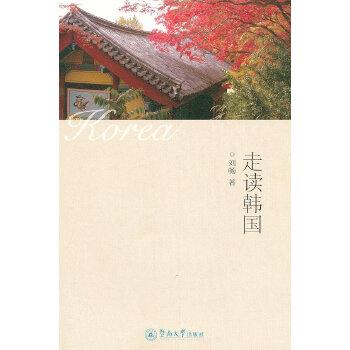 走读韩国(pdf+txt+epub+azw3+mobi电子书在线阅读下载)