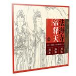 中国寺观壁画人物白描大图范本8·法海寺帝释天