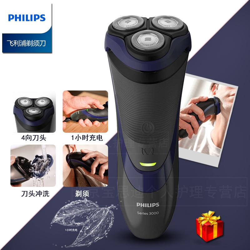 飞利浦(Philips) 电动剃须刀 S3590/06 干湿两用三刀头全身水洗 充电式旋转式刮胡刀 舒适净剃,干湿双剃,全身水洗