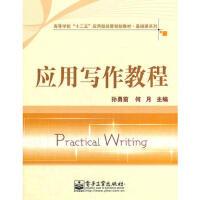 正版图书-H-应用写作教程 9787121179587 电子工业出版社 知礼图书专营店