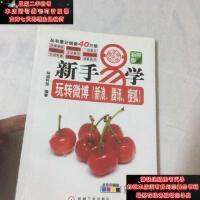 【二手旧书9成新】新手易学・玩转微博(新浪、腾讯、搜狐)9787111398035